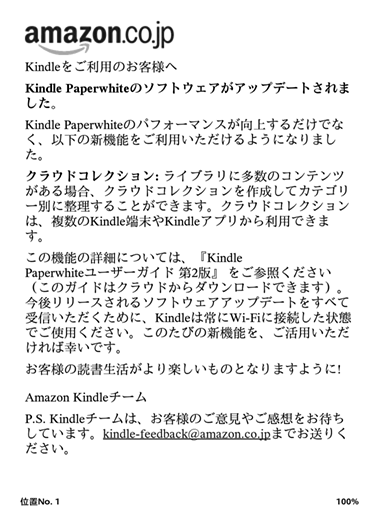KindlePaperwhite2013FW542_05
