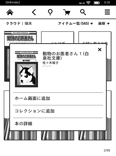 KindlePaperwhite2013FW542_09