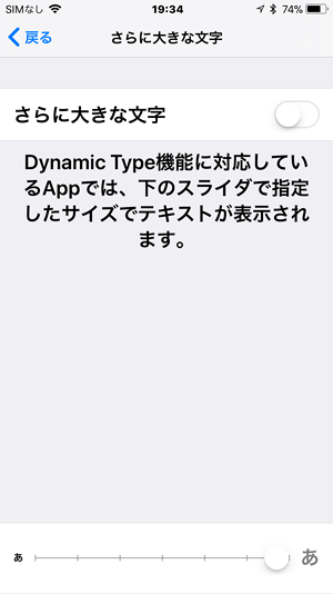 IPhone6sPlusFontSize07A