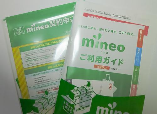 mineo14