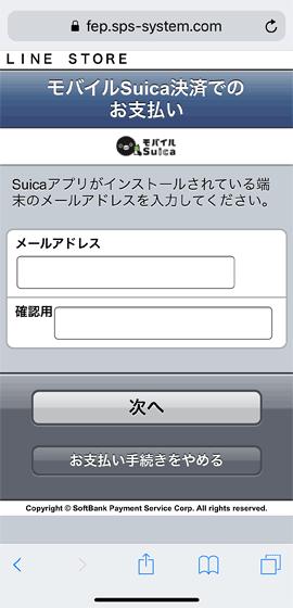 iPhoneSuicaNetShopping06s