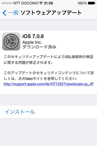 iPhone4S_GPP_iOS706upgrade01