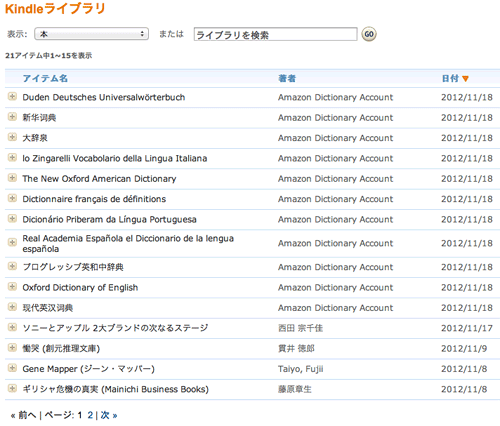 KindlePaperwhite_Shipping4