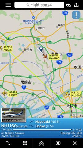 ItamiAirport20170803B