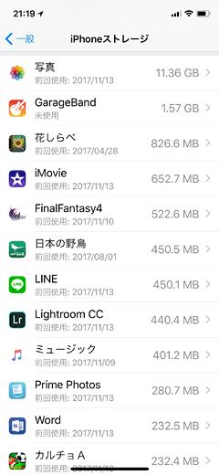 iPhoneX_64GB_14B