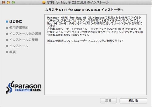 NTFSforMac_Seagate10