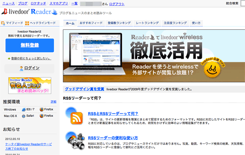 GoogleReader2livedoor15