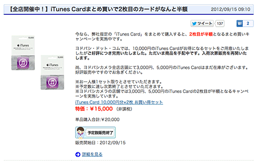 Yodobashi_iTunesCardSale20120916A