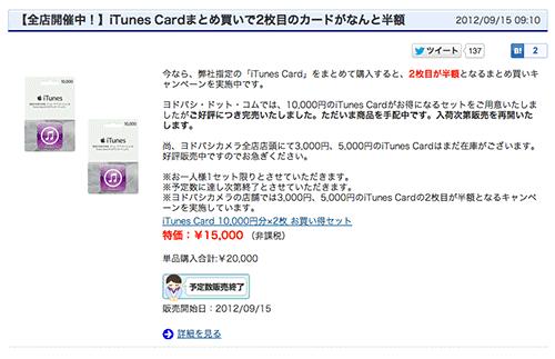 Yodobashi_iTunesCardSale20120916A