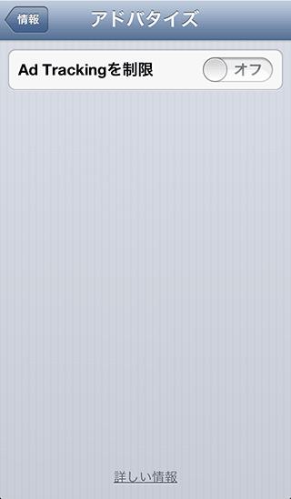 iOS6AdTracking1