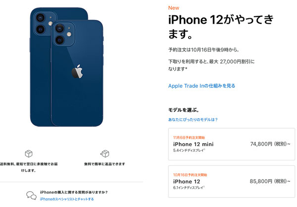 iPhone12_Release7