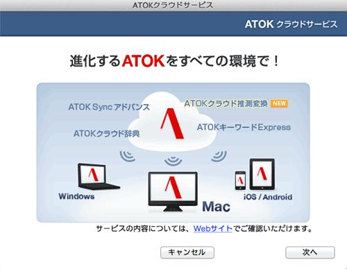 ATOK20131203B