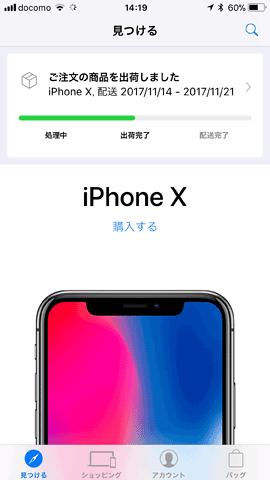 iPhoneX_Buy2Receive8