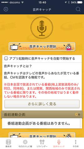 TVGuideApp11