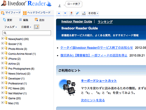 GoogleReader2livedoor27