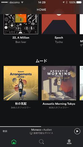 Spotify12