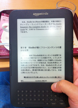 Kindle3 at Cafe 2