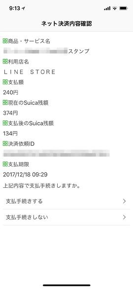 iPhoneSuicaNetShopping09