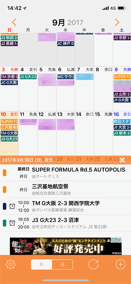 iPhoneCalendarNextApp02B