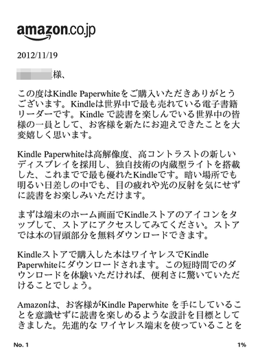 Kindle_Paperwhite22