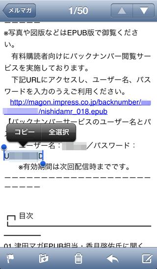 iOS_ePub2Cloud02