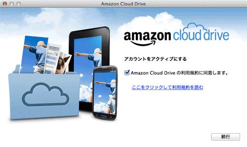 AmazonCloudDrive04