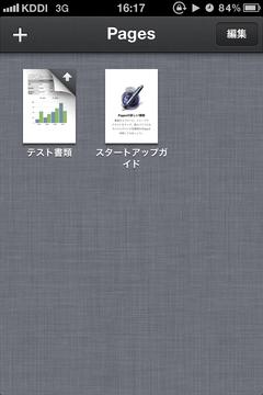 iCloud_inMac01_PagesSS