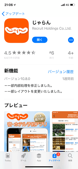 AppStoreVersionHistory03A