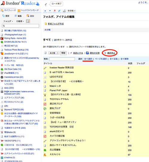 GoogleReader2livedoor11
