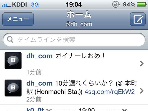 iPhone4S_12