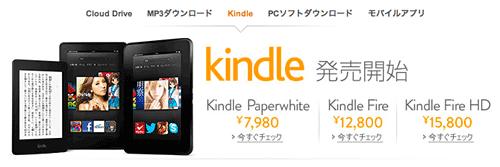 KindlePaperwhite_Shipping2