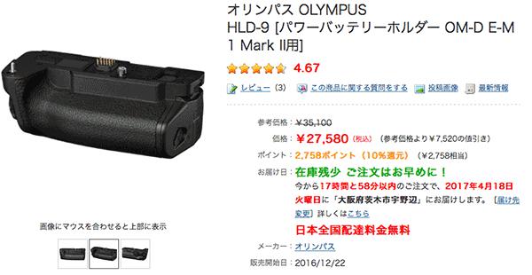 OLYMPUSonlineshop02