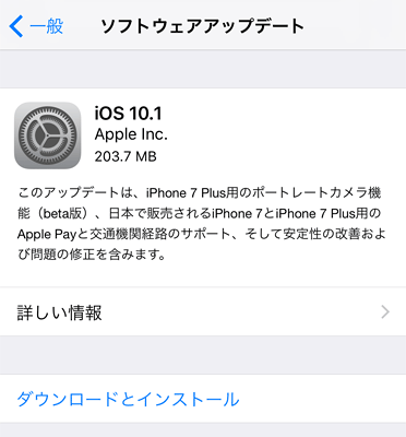 iOS10.1A