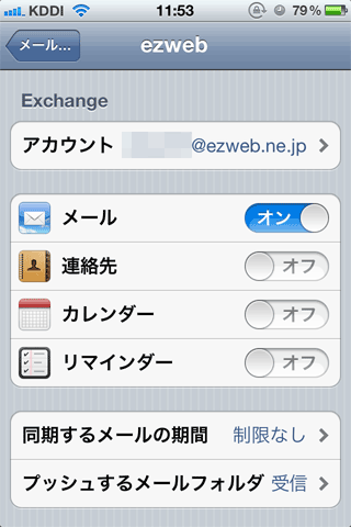 au_iPhone_MMS16