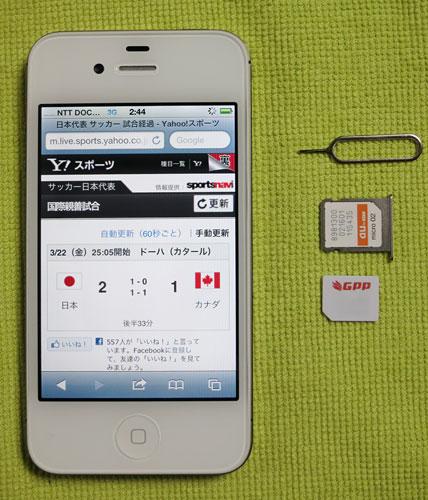 iPhone4S_GPP05