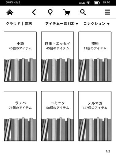 KindlePaperwhite2013FW542_06