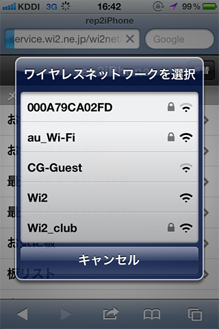 iPhone4S_Wi2_02