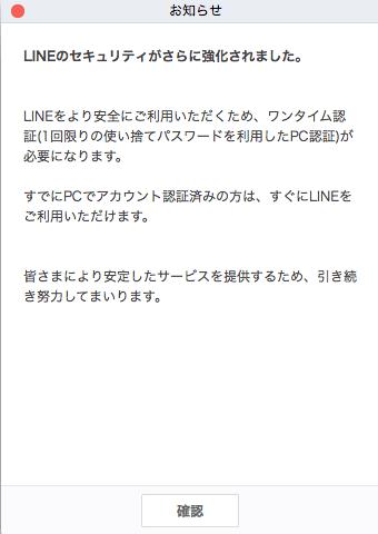 LINE_PC_LOGIN2