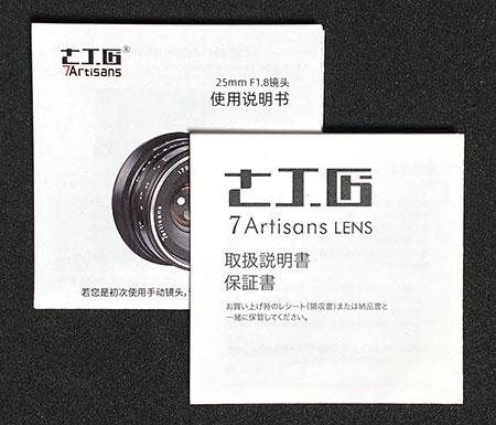 7Artisans25mmF1.8_3