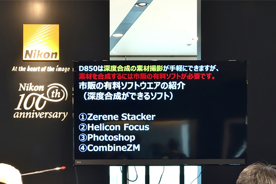 NikonPlazaOsakaD850Event4