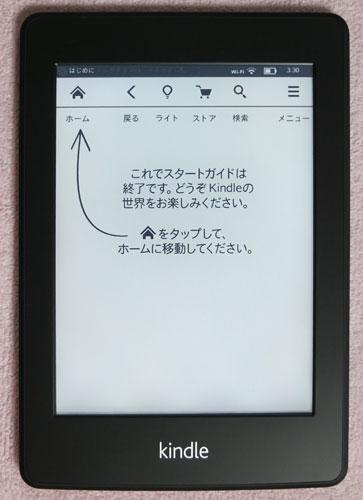 Kindle_Paperwhite13