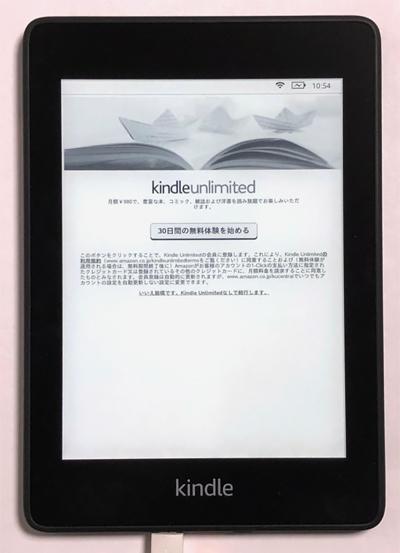KindlePaperwhite2018_10
