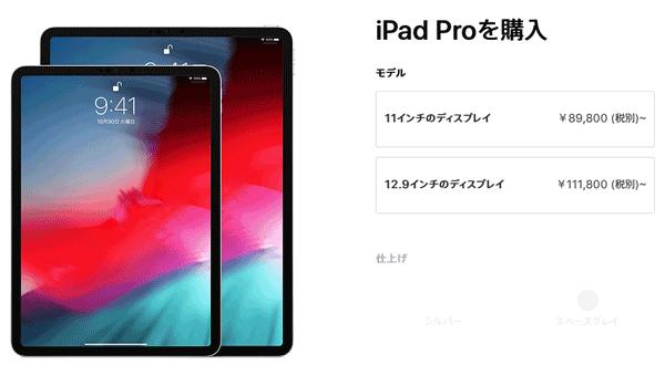 iPadPro2018E