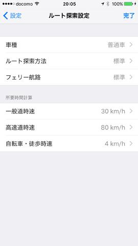 iPhoneCarNavi43