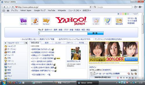 ブラウザ比較2 Safari4 Yahoo! 通常