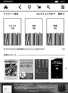 KindlePW2015_16