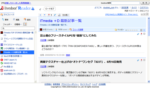 livedoor Reader by Firefox 3 (最大化) with メイリオ
