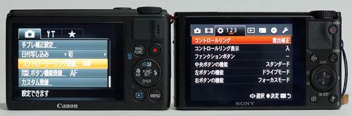 DSC-RX100vsS100_16