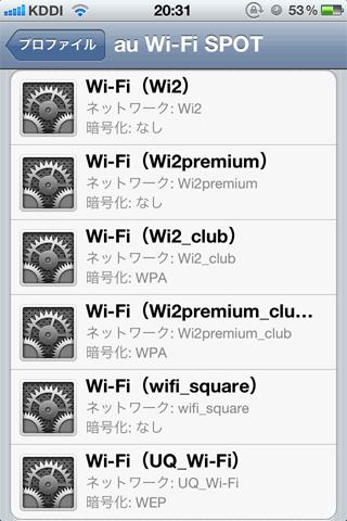 au_WiFiSPOT_iPhone10