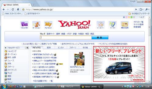 ブラウザ比較2 Chrome2 Yahoo! 通常
